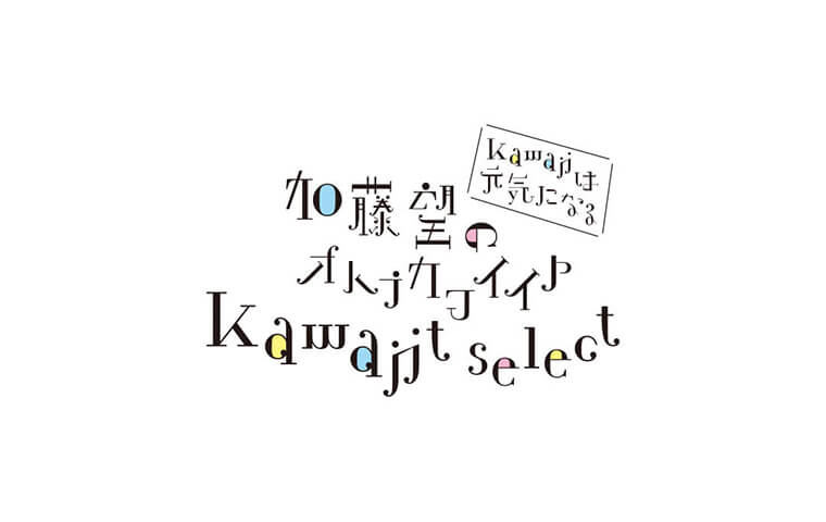 通販事業(kawaii select)